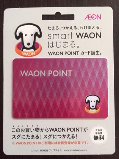 ワオンポイントカード