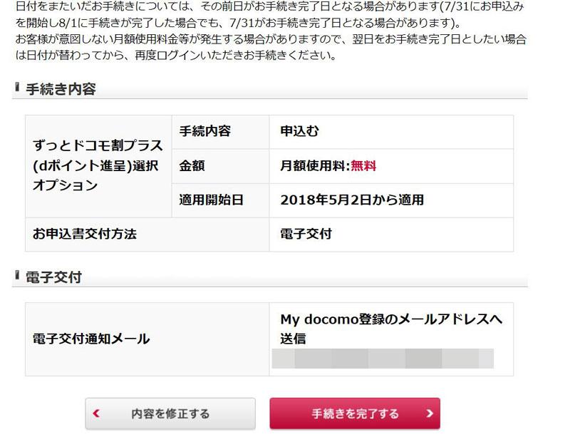 申込み画面